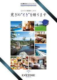 エグゼタイム PART4 EXETIME PART4【税抜30,600円コース】