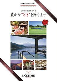 エグゼタイム PART5 EXETIME PART5【税抜50,600円コース】