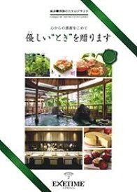 19-0781-034 エグゼタイムPart2 税抜10,600円コース