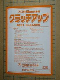 メーカー在庫限り(画像はイメージです)リスロン強力脱脂洗浄剤クラッチアップ 18L