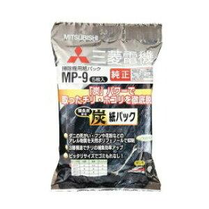 メーカー在庫限り三菱電機 備長炭配合炭紙パックフィルター5枚入り MP-9 4902901487187