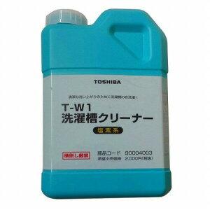 【メーカー在庫限り】東芝 洗濯槽クリーナー(洗濯槽のかび取り用洗浄液)T-W1 塩素系 90004003