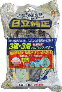【メーカー在庫限り】07-0347 日立 掃除機紙パック GP-110F 4902530552942
