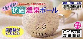 スーパー 抗菌温泉ボール ●抗菌セラミックス ●イオンセラミックス