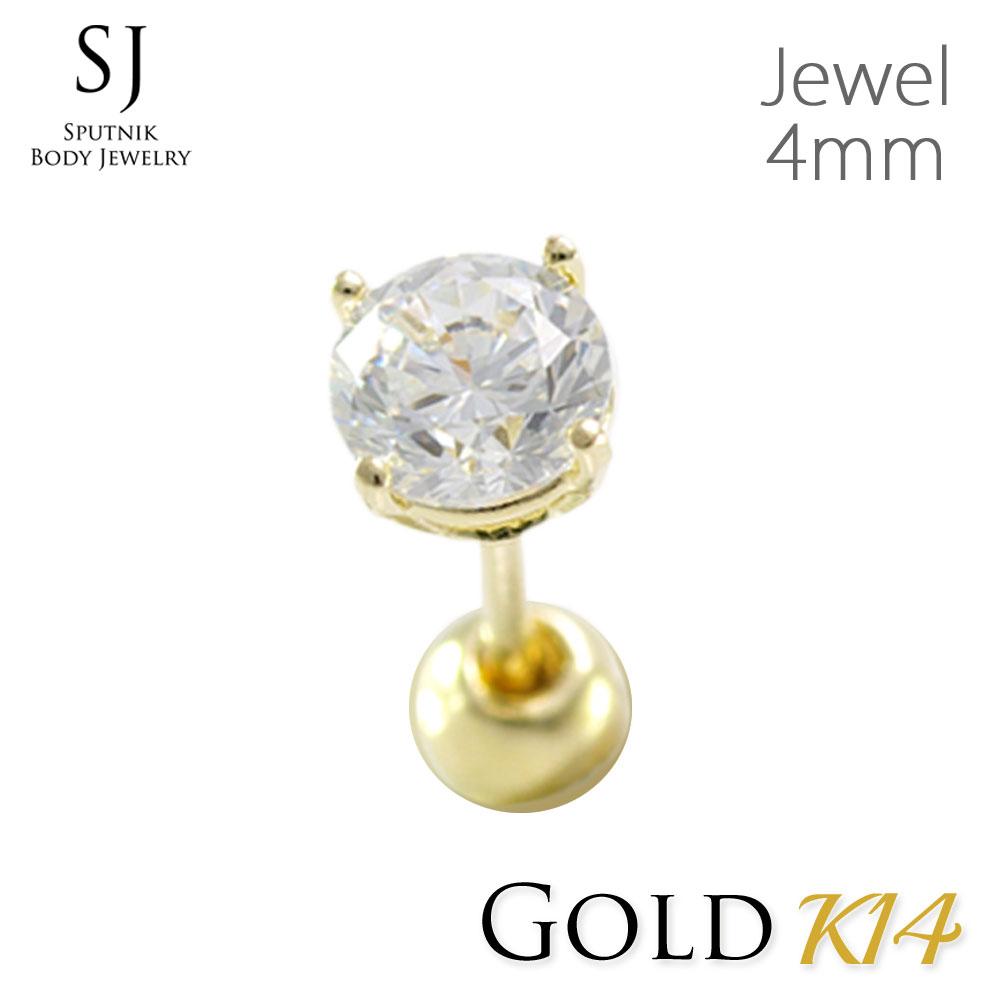 ネジ式 キャッチ ボール 4mm 14K 20G バーベル ボディピアス ダイヤモンドカット 金 ゴールド 片耳