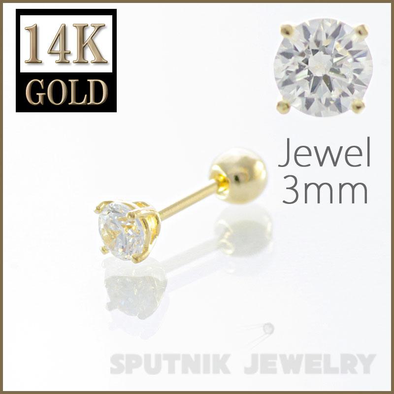 ネジ式 キャッチ ボール 3mm 14K 20G バーベル ボディピアス ダイヤモンドカット 金 ゴールド 片耳