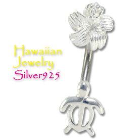 ハワイアンジュエリー へそピアス ウミガメ ハイビスカス ボディピアス 14G シルバー925