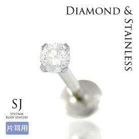 ダイヤモンド 2.5mm 0.05ct シャフト2本組 6mm 8mm サージカル ステンレス 316L ラブレット 片耳用 16G 14G