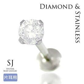 ダイヤモンド 3mm 0.1ct シャフト2本組 6mm 8mm サージカル ステンレス 316L ラブレット 片耳用 16G 14G