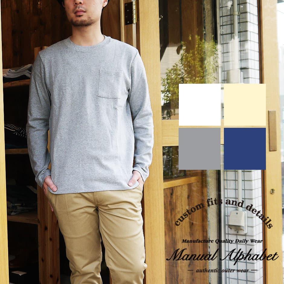 マニュアルアルファベット 長袖Tシャツ メンズ Manual Alphabet カットソー 長袖 ロンT マニュアルアルファベッド フライス フィット ロングTシャツ 日本製 MADE IN JAPAN 定番 人気商品 売れ筋 1(S) 2(M) 3(L)サイズ ブランド 通販 人気 MA-C-049 かわいい おすすめ 人気