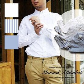 マニュアルアルファベット 長袖シャツ メンズ Manual Alphabet オックスフォードシャツ オックス シャツ 無地 ボタンダウンシャツ 白 ホワイト カジュアル キレイ目 日本製 MADE IN JAPAN 定番 1(S) 2(M) 3(L)サイズ ブランド 通販 人気 BASIC-MK-003 送料無料