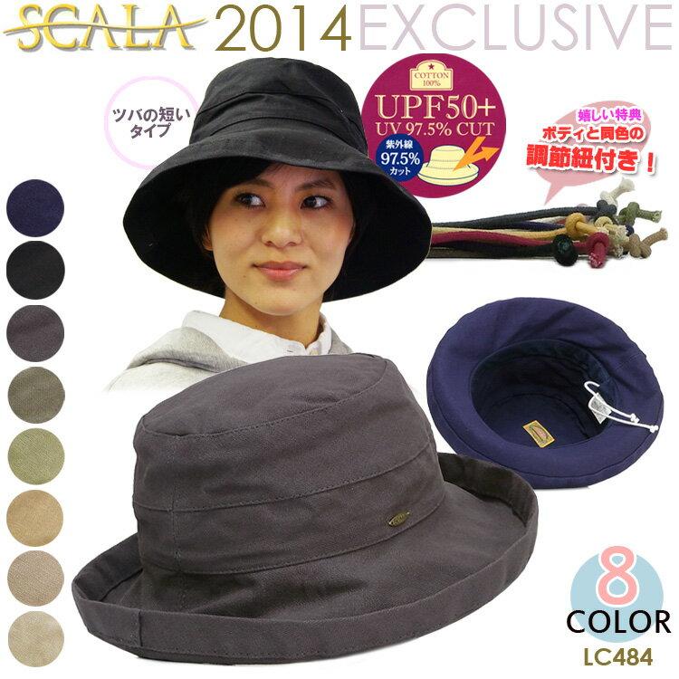 ☆【期間限定早割特価】SCALA LC484 スカラ コットンハット 別注/改良特別モデル【ツバ短9.5cm】 [ 紫外線 UVカット 女優シルエット帽子 UV対策 日よけ レディース ハット つば広帽子UPF50+ ]【8色】【ツバ短】12015  P08Apr16
