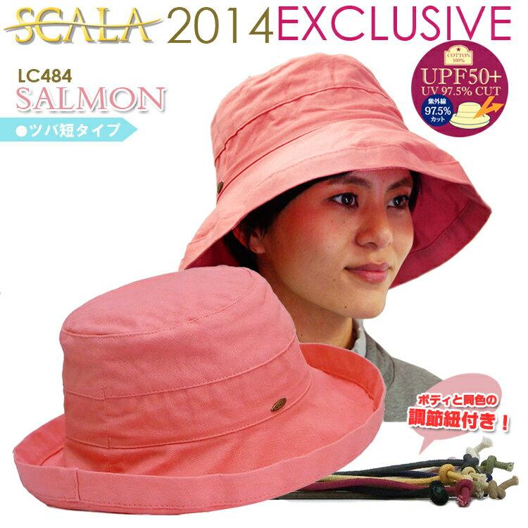 ☆SCALA LC484 スカラ コットンハット SALMON サーモン 別注/改良特別モデル【ツバ短9.5cm】 [紫外線 UVカット 女優シルエット帽子 UV対策 日よけ レディース ハット つば広帽子 UPF50+]12015  P08Apr16
