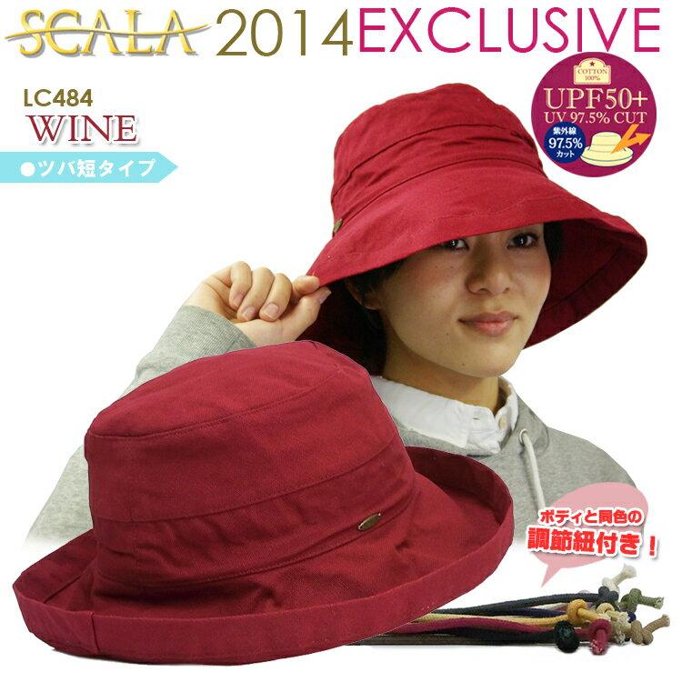 ☆【期間限定早割特価】SCALA LC484 スカラ コットンハット WINE ワイン 別注/改良特別モデル【ツバ短9.5cm】 [ 紫外線 UVカット 女優シルエット帽子 UV対策 日よけ レディース ハット つば広帽子 UPF50+ ]12015 P08Apr16