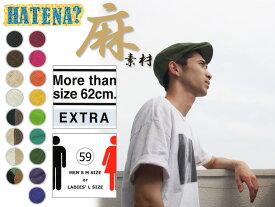 ☆HATENA【ハテナ】ジュートハンチング・ベーシックカラー  麻素材ハンチング 5607 13353 10P05Dec15