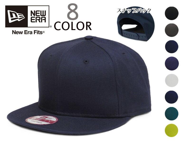 ☆NEWERA【ニューエラ】FLAT BILL SNAPBACK CAP フラットビル スナップバック キャップ NE400 11356 13055[無地 カスタム シンプル 野球帽] 10P03Sep16