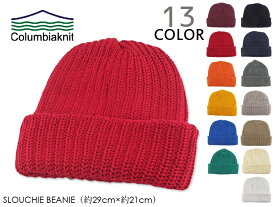 ☆Columbiaknit【コロンビアニット】SLOUCHIE BEANIE COTTON WATCH CAP コットンニットキャップ 16974 全13色 MADE IN USA