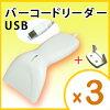 CCD式条形码读出器SR-1100白USB型合算的持有人安排《3台安排》