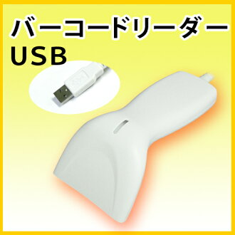 CCD barcode reader SR-1000 white USB type