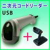 二维码阅读器 SRD 2100 USB 键入一钱持有人组