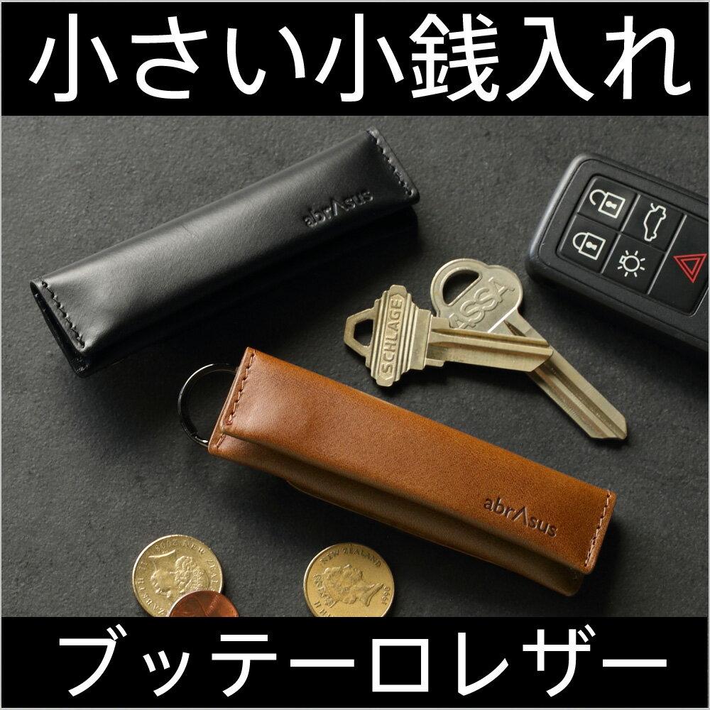 小さい小銭入れ abrAsus ブッテーロレザーエディション− キーホルダーみたいな財布。コイン・紙幣・キーだけを持ち歩く小銭入れ。キーケース コインケース 革 メンズ 男性 レディース 女性 極小財布 ミニ財布 革小物 アブラサス スーパークラシック SUPER CLASSIC