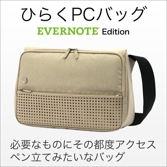 【ひらくPCバッグ EVERNOTE Edition】PCバック パソコン PCケース メンズ ショルダー SUPER CLASSIC パソコン ケース MacBookPro15インチまで ipad ipad3 ipad4も収納 エバーノート いしたにまさき 開く ビジネスバッグ 肩掛け Triangle Commuter Bag
