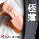 グッドデザイン賞受賞【薄い財布】二つ折り財布 abrAsus 最上級 ブッテーロ レザー エディション 小銭入れ付き 薄型 …