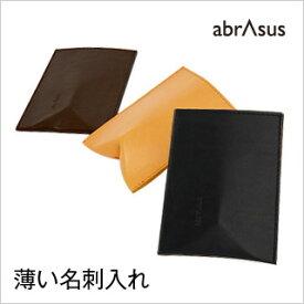 薄い名刺入れ abrAsus(アブラサス)メンズ・レディースとも使える、携帯性、機能性、デザイン性を追及した人気の新作革(レザー)薄型カードケース。男性・女性へのプレゼント、ギフト、就職祝いにもお勧めです。名刺いれ 名刺いれ 本革 牛革 スーパークラシック