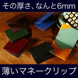 薄いマネークリップabrAsus−特別な構造で、厚さ6mm。最もシンプルで、最も使いやすいカタチを追求。マネークリップ カードケース 財布 札ばさみ 二つ折り 薄い 革 レザー 本革 牛革 小銭 メンズ デザイン雑貨 革小物 アブラサス スーパークラシック SUPER CLASSIC