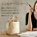 ショルダーペンケース 文房具大好き芸人「だいたひかる」デザイン。ペンケースだけど、化粧ポーチになり、ショルダー…