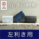 グッドデザイン賞受賞 左利き 小さい財布 abrAsus(アブラサス)メンズ財布 小銭入れ付き三つ折りの極小財布。携帯性…