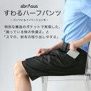 すわるハーフパンツ abrAsus 特別な構造のポケットで実現した、「座っている時の快適さ」と「スマホ、財布の取り出しやすさ」