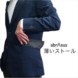 薄いストール abrAsus メンズ レディース あったか 肌寒い時にさっとポケットから取り出せる、温度調整が出来るストール。