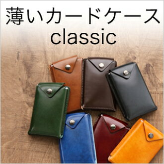 Thin card Classic abrAsus card holders, leather cowhide leather card holder Abraxas classic