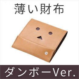 【薄い財布 abrAsus ダンボーVer.】よつばと!の人気キャラクターダンボーと、楽天ランク連続1位の「薄い財布 abrAsus」がコラボ。札入れ、コインケース、カードケースが究極に薄い二つ折り革財布に。アブラサス ダンボー財布 プレゼント、ギフトに(1/22発送)