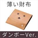 【薄い財布 abrAsus ダンボーVer.】よつばと!の人気キャラクターダンボーと、楽天ランク連続1位の「薄い財布 abrAsus…