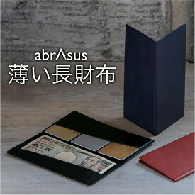 薄い長財布 abrAsus(アブラサス) メンズ レディース 牛革 選べる3色 5mmの圧倒的な薄さで、ポケットの中が快適 特別な構造の長財布 ギフト 父の日