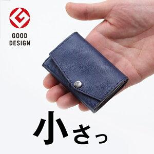 グッドデザイン賞受賞 小さい財布 abrAsus(アブラサス)メンズ 小銭入れ付き三つ折り 極小財布。携帯性、機能性、デザイン性のバランスを追及した人気の本革財布。男性へのプレゼント、