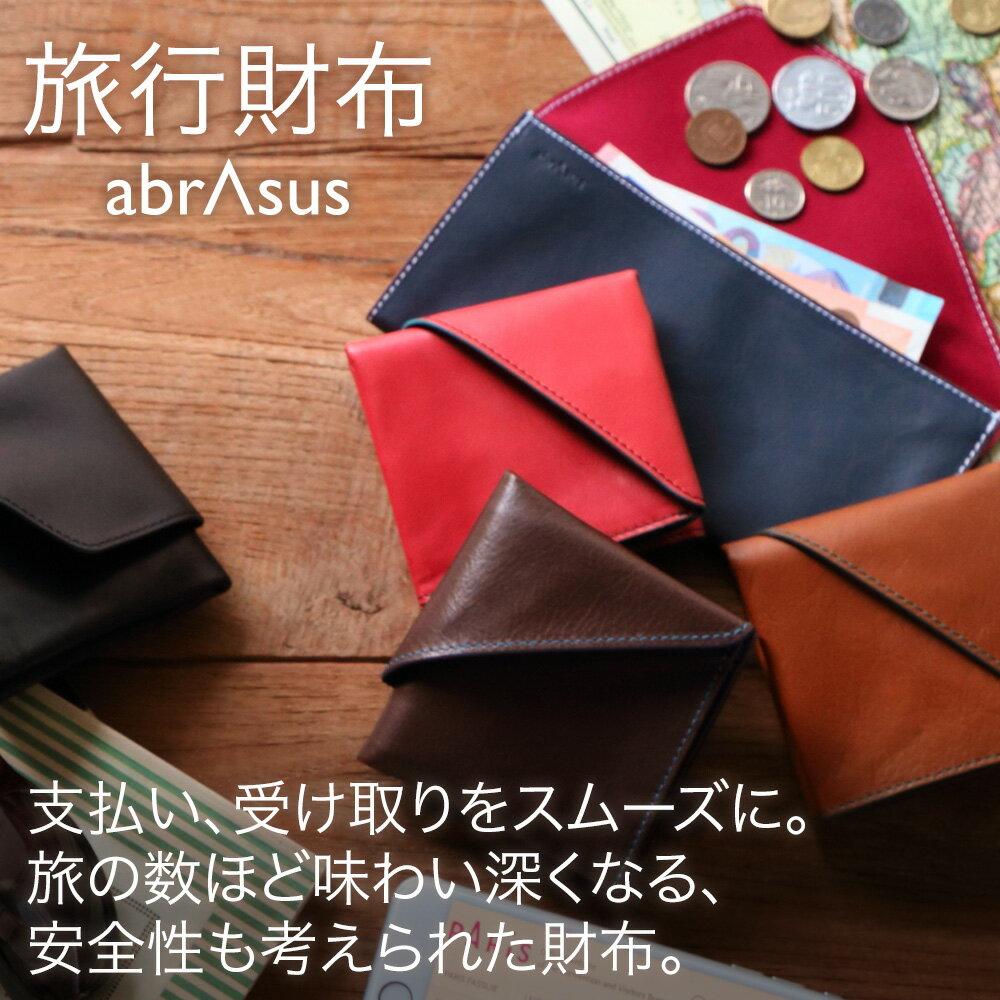旅行財布 abrAsus(アブラサス) 海外旅行先の買い物で慣れない外貨の支払い、受け取りがスムーズに。財布を開けば、お札も小銭もカードも一目瞭然。安全性も高い特別なつくりの二つ折り革財布です。旅行 財布 革 二つ折り 海外旅行 カード レザー