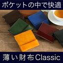 薄い財布abrAsus classic−厚さ7mmの二つ折り極薄財布。ポケットの中で究極の快適さを追求した財布。メンズ 男性 レディース女性 小銭入れ サイフ ...