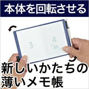 薄いメモ帳 abrAsus(アブラサス)薄いのでポケットの中で快適!「本体を回転させる」今までにないギミックで、楽しく、便利に使えるメモ帳です。プレゼントにもお勧めです。 レザー 革
