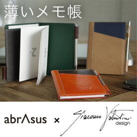 薄いメモ帳 abrAsus(アブラサス)×Orobianco(オロビアンコ)代表デザイナー監修のスペシャルエディション 薄いのでポケットの中で快適!「本体を回転させる」今までにないギミックで、楽しく、便利に使えるメモ帳です。プレゼントにもお勧めです。革 本革 スーパークラシック