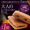 大人のレーズンバターサンド 単品[冷]レーズンサンド お菓子 手土産
