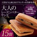 大人のレーズンバターサンド 15個入 送料無料[冷]レーズンサンド お菓子 手土産