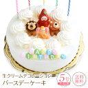 誕生日ケーキ バースデーケーキ生クリーム デコレーションケーキ 5号子供[凍]送料無料 いちご 生クリーム ケーキ 誕生…
