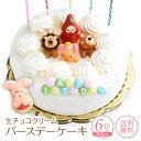 誕生日ケーキ バースデーケーキ生クリーム デコレーションケーキ 6号子供[凍]送料無料 いちご 生クリーム ケーキ 誕生日