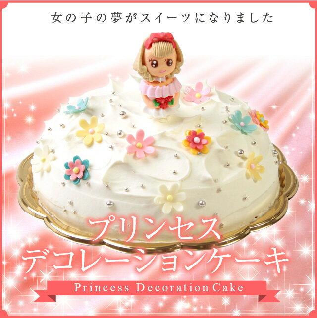 プリンセスケーキ バースデーケーキ 誕生日ケーキ誕生日 ケーキ[凍]子供 大人 7号 いちご 送料無料
