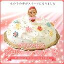プリンセスデコレーションケーキ バースデー プリンセス お姫さま