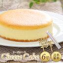 チーズケーキ 6号 送料無料 誕生日 誕生日ケーキ バースデーケーキ[凍]スフレチーズケーキ 寒中見舞い スイーツ ケー…