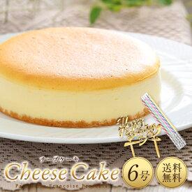 チーズケーキ 6号 送料無料 誕生日 誕生日ケーキ バースデーケーキ[凍]スフレチーズケーキ お歳暮 スイーツ ケーキ 誕生日プレゼント ギフト プレゼント